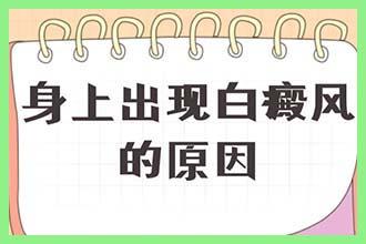 【白癜风科普】这些不良的生活习惯竟会导致白癜风蔓延!