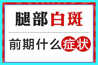 【白癜风饮食】白癜风患者可以拥有奶茶吗?