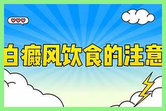 【白癜风小课堂】白癜风患者,请拒绝容貌焦虑!