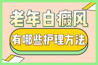 【白癜风知识科普】白癜风患者四点做到位,自己少受罪!