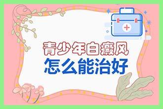 【白癜风的治疗】治疗手部白癜风要注意这几点!