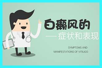 白癜风治疗到什么程度算见效?通过哪些症状可判断呢?