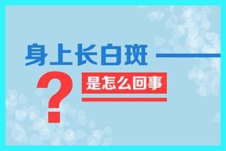 【白癜风饮食】白癜风患者吃这些能抗复发?