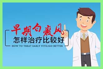 【今日名医】女性朋友得了白癜风有什么注意事项?