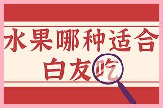 【白癜风科普】白癜风色素岛的三种形态!